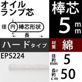 �����ĥϡ��ɥ�����-5mm�ۥ�������ĥ�������״����� EPS224��RCP��