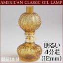 【お買い得!】アメリカンクラシックランプ中型オイルランプ アンテークランプ テーブルランプ 真鍮ランプオイルランプ スミレのレリーフ アンバー CIL111-AM【RCP】