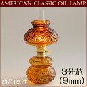 【数量限定・特価】アメリカンクラシックランプ中型オイルランプ アンテークランプ テーブルランプ 真鍮ランプオイルランプ わすれな草アンバー CIL112-AM【asu】【RCP】