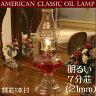 アメリカンクラシックランプ大型オイルランプ Missアシュレイ【HOME SWEET HOME ホヤ】 CIL500-CL【asu】【RCP】