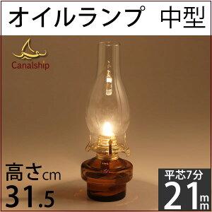 テーブルオイルランプ中型中型オイルランプレトロ-7分芯-アンバーGOLD