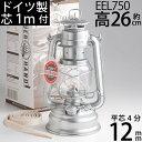 ET 4−1mフュアーハンドランタンFeuerHand Lantern 276 【替芯1m付】【送料無料(北海