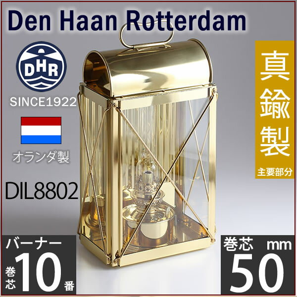 エンジンルームランタン真鍮船舶燈オイルランプ