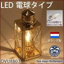 【送料無料・オランダ製】40W電球仕様・カーゴランタン真鍮船舶燈ランプDVU8803【RCP】