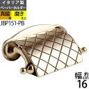真鍮製 トイレットペーパーホルダー 紙巻器 石膏ボード取付(取り付け)対応 金色 ゴールド キルティング (TPH-FMC-PB)(JBP151-PB)【RCP】【asu】