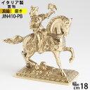 【馬隼】 【イタリア製真鍮雑貨】 真鍮馬置物 JIN410-PB【RCP】【asu】