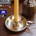 燭台 錫製品 ローソク立て キャンドルフォルダー (キャンドルスタンド ピューター ハンドル付きM)(VIC012)【RCP】【asu】