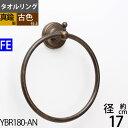 真鍮製 タオルリング タオル掛 石膏ボード取付(取り付け)対応 茶色 濃い色 黒 フェミニン (TPH-FEMI-AN)(YBP180-AN)【RCP】【asu】