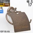 真鍮製 トイレットペーパーホルダー 紙巻器 石膏ボード取付(取り付け)対応 茶色 濃い色 黒 フェミニン (TPH-FEMI-AN-右)(YBP190-AN)【R..