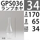 【口径34】mmX高170mm胴回65mm(02/A) (LAMPE APPLIQUE-GIL02A)用GAUDARDホヤGPS036【RCP】