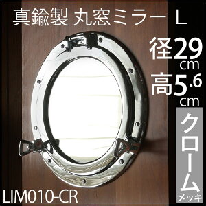 真鍮丸窓船舶窓船具マリンインテリアミラーportholeportholewindow