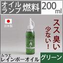 【200ML グリーン】ムラエ レインボーオイル グリーン(注ぎ口付) UPS404【RCP】