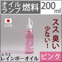 【200ML ピンク】ムラエ レインボーオイル ピンク(注ぎ口付) UPS405【RCP】
