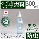 【300ML 防虫】ムラエ 天然ハーブアロマ防虫オイルオイルランプ燃料300cc UPS331 スカ