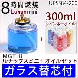 ��200ml������ M8�ġۡ��ؿ��աۡ�200ml������(\550)+8���֥�����(\400)���åȡۥ�饨LUNAX MINI��ʥå����ߥ�MGT-8����UPS584-200��RCP��