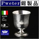【1821-ゴブレットML】【送料無料・(沖縄、離島等、一部地域は除きます。)】イタリア・ピューター(ズズ・錫製品)ゴブレット(ワイングラス)ML VIK011...
