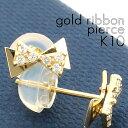K10YG 10金 イエロー ゴールド ジルコニア 天然石 スタッド リボン 重なる 2重 シンプル