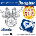 【送料無料】【Crossfor NewYork】【Disney ディズニー】Minnie ミニー フェイス シルバー ネックレス レディース ダンシングストーン disney ディズニー ミニーマウス 女性 プレゼント Ladies Necklace 首飾り【Disneyzone】【ギフトOK】