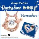 Disney ディズニー 数量限定 Horseshoe ミッキー ミニー 馬蹄 シルバーネックレス disney 女性 プレゼント Dancing Stone 【Disneyzone】 ブランド 人気 彼女 おしゃれ