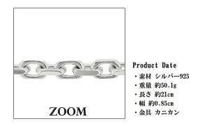 ★送料無料★あずきチェーン2面カットシルバーブレスレット(21cm)