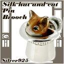 シルクハットに入った 猫の シルバーピンブローチ SILVER 925 シルバーアクセサリー
