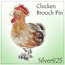 にわとり シルバー ピンブローチ SILVER 925 シルバーアクセサリー 留め具 銀装飾 シルバーブローチ 酉 酉年 干支 十二支 縁起物 動物 鳥 鶏 チキン ブローチ シルバーピンブローチ プレゼント 人気 おしゃれ