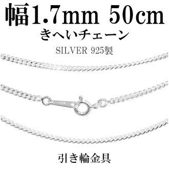 銀黑鏈寬度 1.7 毫米 50 釐米 / 銀集合 / 項鍊鏈 / 銀 925 純銀項鍊鏈銀項鍊和大圍欄 / 黑黑