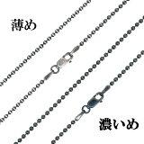 【シルバーチェーン】シルバーいぶしボールチェーン ボール直径2.0mm 50cm/銀の蔵/ネックレス チェーン/シルバー925/SILVER Necklace chain/銀 鎖