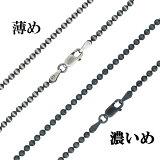 【シルバーチェーン】シルバーいぶしボールチェーン ボール直径2.5mm 45cm/銀の蔵/ネックレス チェーン/シルバー925/SILVER Necklace chain/銀 鎖