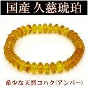 久慈琥珀 ブレスレット 琥珀 アンバー 天然石 パワーストーン 天然琥珀■樹脂が化石化した黄金 褐色の宝石で、健康の護符や金運・財運を招くといわれています