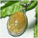 ルチルクォーツ ルチルクオーツ 針水晶 天然石 パワーストーンペンダントトップ■金運の石として非常に有名なパワーストーン。針状の結晶が内包された水晶です。