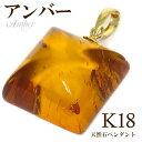 スクエア型 アンバー 琥珀 K18ゴールド ペンダントトップ 18金 天然石 パ...