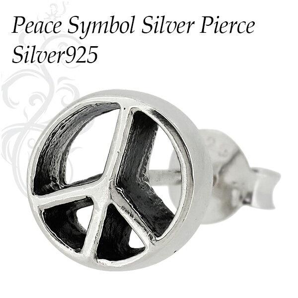 ピースマーク シンプル シルバーピアス 1P 片耳用 メンズ ピアス 925 男性用 銀 平和 ピース peace マーク プレゼント 人気 おしゃれ かっこいい