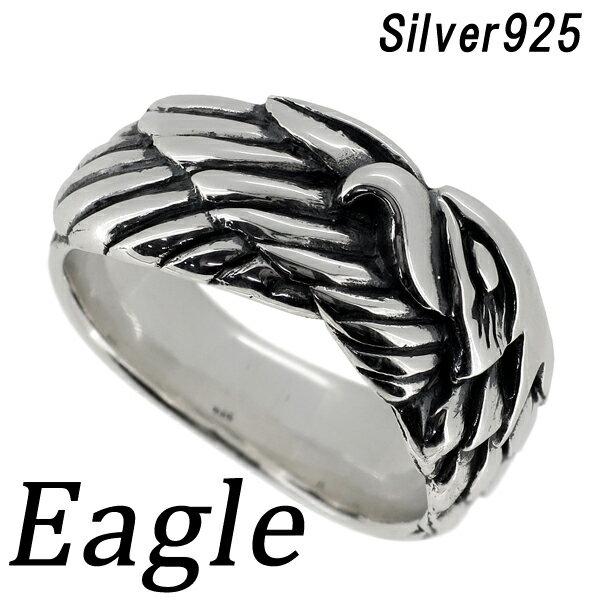 イーグル ウイング シルバー リング 15〜23号 シルバー925 メンズ 指輪 鷹 鷲 鳥 羽 羽根 翼 ワシ タカ メンズリング 男性用指輪 プレゼント 人気 おしゃれ