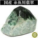 糸魚川 翡翠 原石 天然石 パワーストーン 5月 誕生石 ヒスイ 本翡翠■日本唯一の原産地・新潟県糸魚川市で採掘された、品質・希少性の高い翡翠です