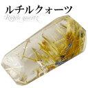 水晶 ルース タイチンルチルクォーツ 天然石 パワーストーン ルチルクオーツ ■針状の結晶が内包された水晶で、金運の石として非常に有名です