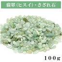 さざれ石 浄化 翡翠 ヒスイ さざれ 細石 天然石 パワーストーン 5月 誕生石■緑色など様々な色彩があり、お守りとして高い効果をもつと伝えられています