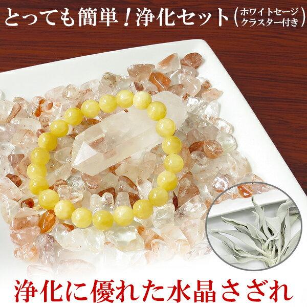 パワーストーン浄化セットヒマラヤ水晶さざれ浄化クルマナリ産水晶さざれ水晶クラスターホワイトセージルチ