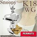 スヌーピー レディース ネックレス 公式【PEANUTS/Snoopy】子供から大人まで愛されるスヌーピー★人気のスヌーピーが本格ジュエリーになりました♪