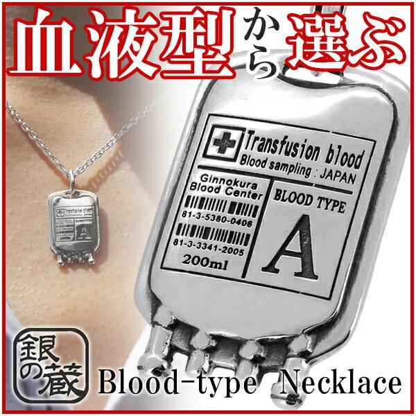 選べる血液型 血液型 シルバーペンダントトップ チェーンなし A型 B型 AB型 O型 メンズ レディース ペンダントトップ ヘッド トップ 個性的 シルバー925 プレゼント 人気 おしゃれ