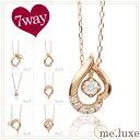 18金ピンクゴールドペンダント ダイヤモンドネックレス K18PG【me.luxe】違うスタイルで着回しできる7WAYデザイン!輝くダイヤが綺麗なネックレス★