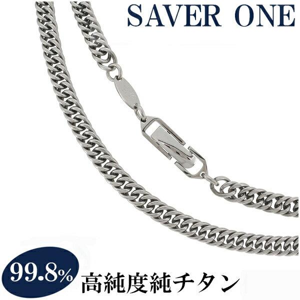 SAVER ONE セイバーワン チタン ネックレス ダブルキヘイチェーン 幅5mm 54cm、59cm チタンネックレス チタンチェーン メンズ 男性用ネックレス 男性 Titanium プレゼント 人気 おしゃれ