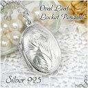 淡い模様 ダブル シルバーロケットネックレス SILVER 925 銀の蔵 レディース ネックレス 女性用 ペンダントネックレス プレゼント 人気 かわいい おしゃれ