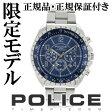【送料無料】【POLICE 時計】【数量限定】 NEW NAVY ニューネイビー (シャイニーブルー) クロノグラフ ウォッチ メンズ 腕時計 時計 アクセサリー フォーマル ファッション ポリス 【ギフトOK】 メンズ腕時計 人気腕時計 ブランド時計