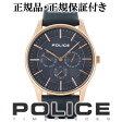 【送料無料】【POLICE 時計】 COURTESY コーテシー ネイビー/ローズゴールド ウォッチ ポリス 腕時計 メンズ アクセサリー ファッション メンズ腕時計 人気腕時計 ブランド時計 14701JSR-03 【ギフトOK】