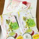 【母の日ギフト】初摘み新茶70g八十八夜新茶80g2袋セット...