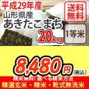 【玄米】【送料無料】平成29年産 山形県産あきたこまち20k...