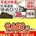 【玄米】【送料無料】平成29年産 北海道産 ゆめぴりか[1等米] 20kg 選べる精米方法