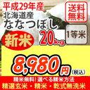 【H29年産新米】【...
