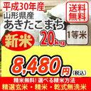 【新米】【玄米】【送料無料】平成30年産 山形県産あきたこま...